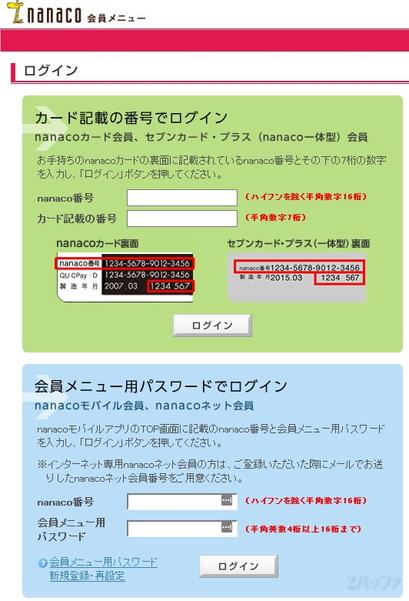 nanacoのログイン画面