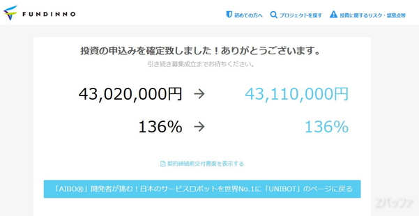 FUNDINNOで株への投資完了画面