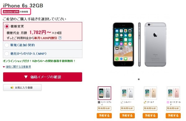 docomo withのiPhone 6s