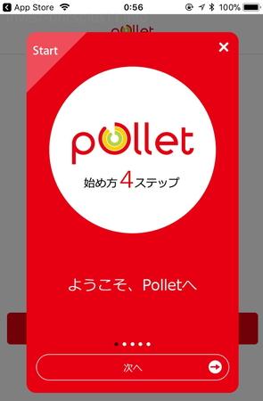 Polletカードのアプリ