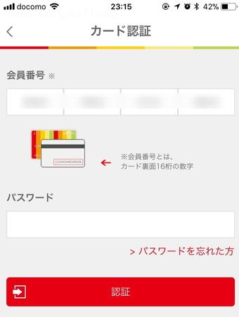 ポレットカード(Pollet Visaプリペイド)の認証