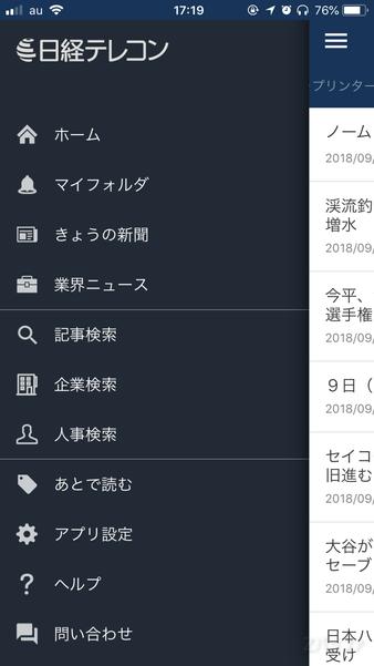日経テレコン21アプリにログインした後の状態