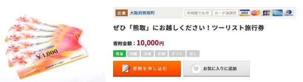 近畿日本ツーリスト旅行券がふるさと納税の還元率50%で登場