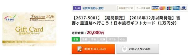 ふるさと納税の返礼品で還元率50%になっている日本旅行ギフトカード