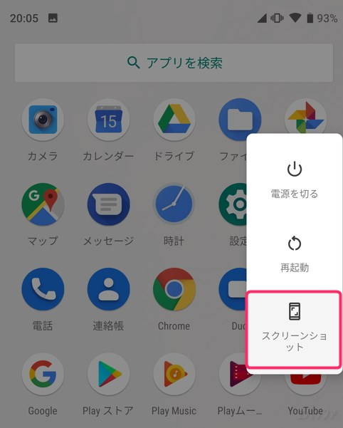 Android 9ではスクリーンショットの撮り方が追加された