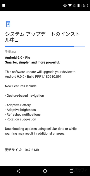 Essential Phone PH-1をAndroid 9.0 pieにアップデート