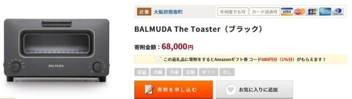 バルミューダのオーブントースターがふるさと納税に登場