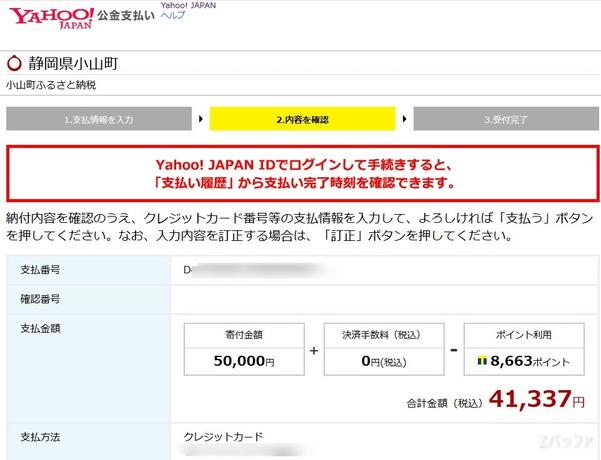 Yahoo公共支払いだと期間限定Tポイントも利用できます