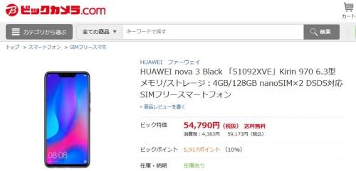 nova 3の一般価格は5万4000円前後