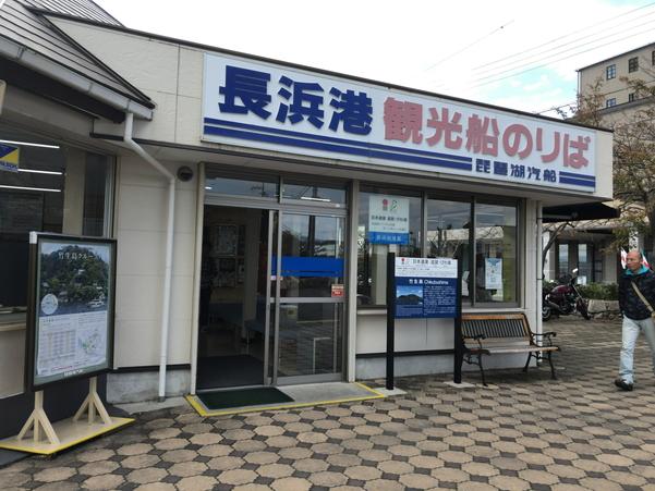 長浜港の竹生島行き船のチケット売り場