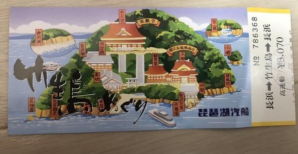 長浜港から竹生島行きの乗船チケット