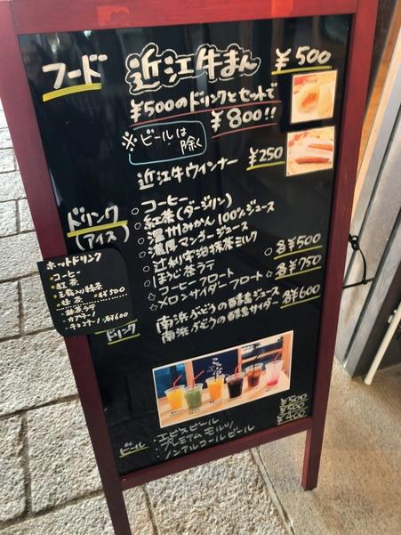竹生島にあるカフェ「ここや」のメニュー看板