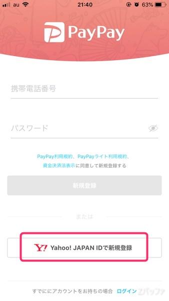PayPayをYahooアカウントで登録しよう
