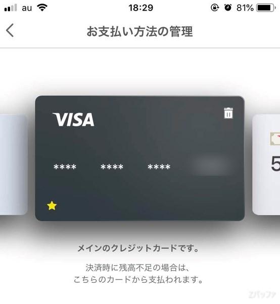PayPayは、残高不足時にクレジットカードを使った支払いが可能