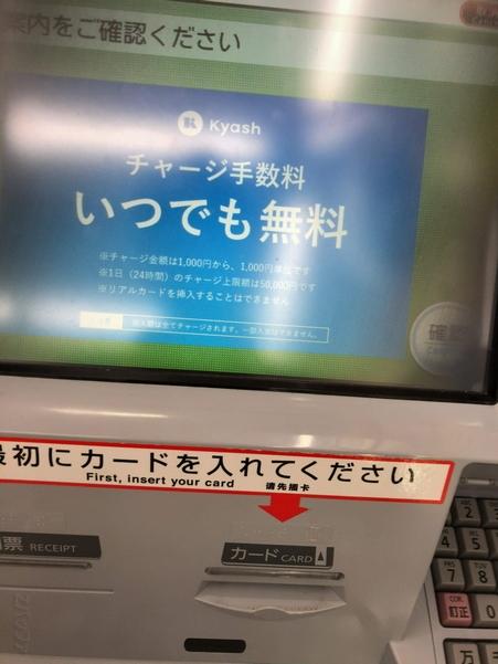 セブン銀行ATMからKyashへチャージ