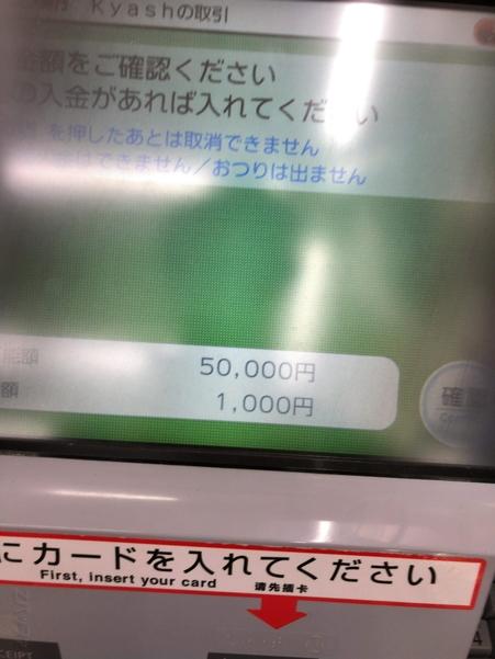 セブン銀行ATMを使ったKyashチャージ金額の確認画面