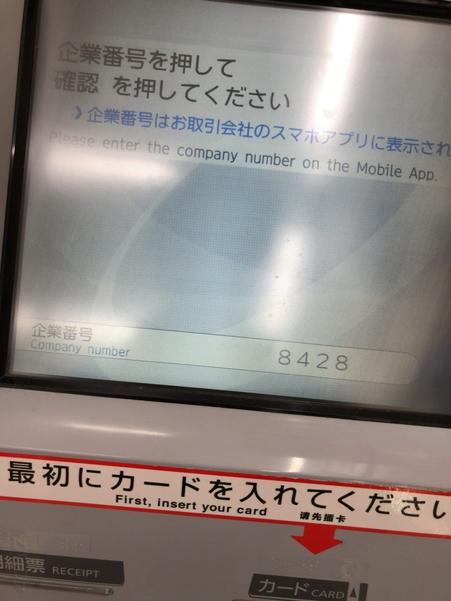 セブン銀行ATMからKyashへチャージする際の企業番号
