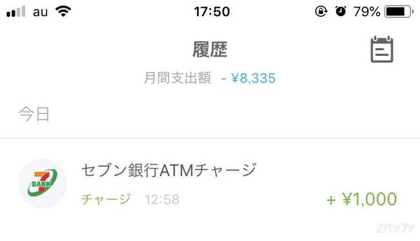 Kyashアプリの履歴からセブン銀行ATMからチャージしたことがわかる