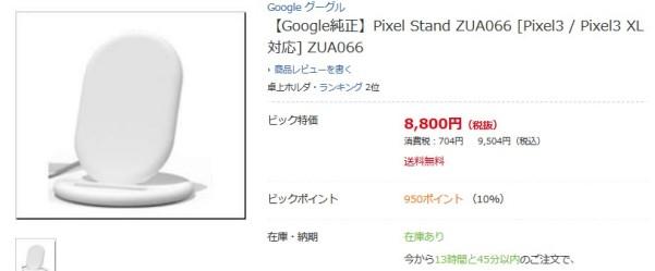 Google Pixel Standはビックカメラで購入できる
