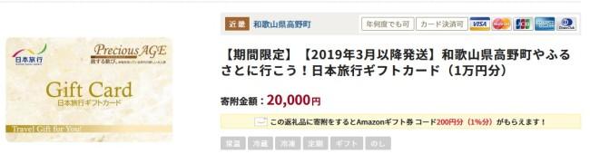 和歌山県高野町で還元率50%の旅行ギフトカードが貰える