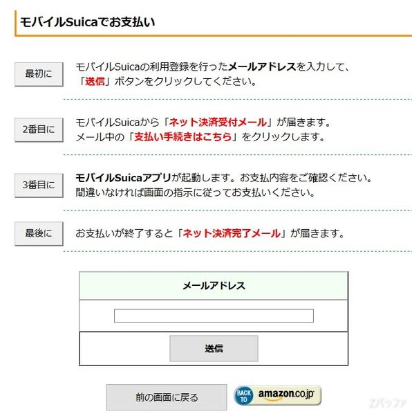 モバイルSuicaでの支払い時にメールアドレスを入力