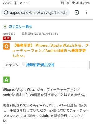 iPhoneからAndroidへモバイルSuicaの引き継ぎは出来ない