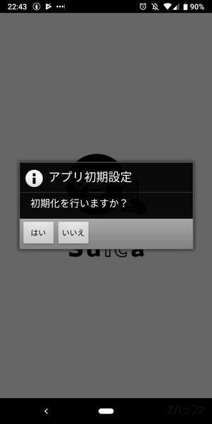モバイルSuicaアプリの初期化