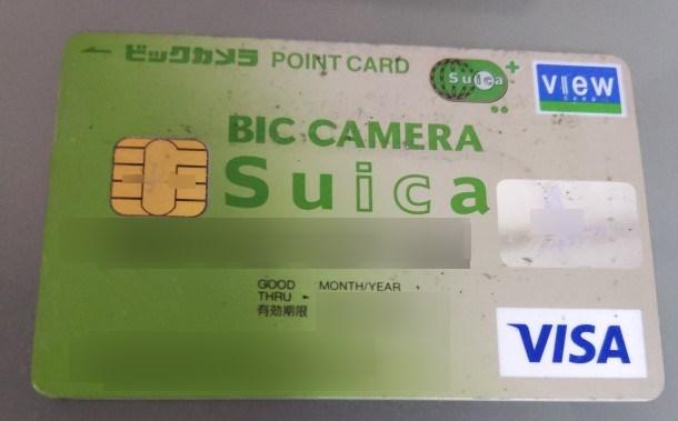 代表的なビューカードであるビックカメラSuicaカード