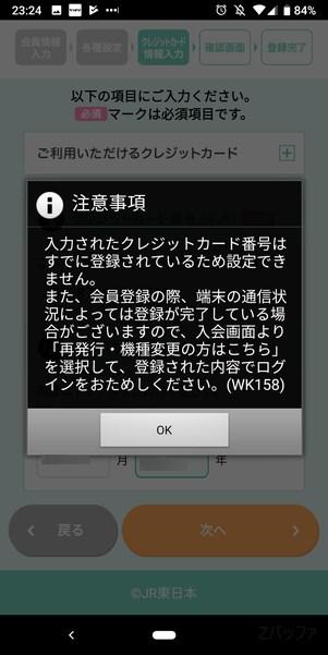 モバイルSuica登録時表示された既にクレジットカード番号は登録されているというエラー