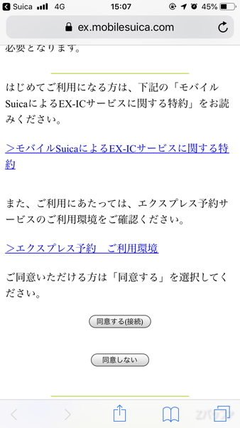 モバイルSuicaからエクスプレス予約への接続