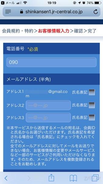 電話番号の登録