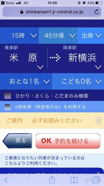 エクスプレス予約で乗車したい新幹線を検索する