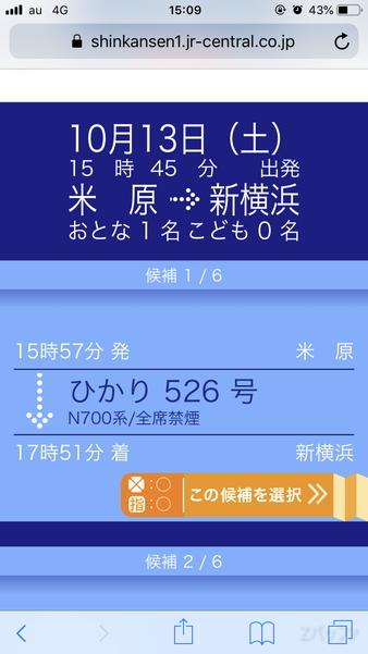 乗車したい新幹線を選択