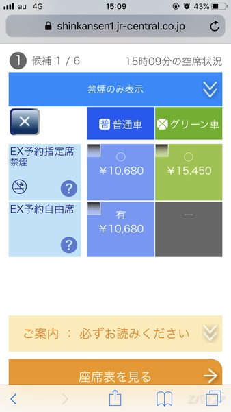 EX予約で切符の種類を選択