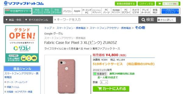 ソフマップでもPixel3の純正ケースが販売されている