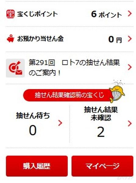 宝くじ公式サイトでは抽選結果の未確認状況が分かる