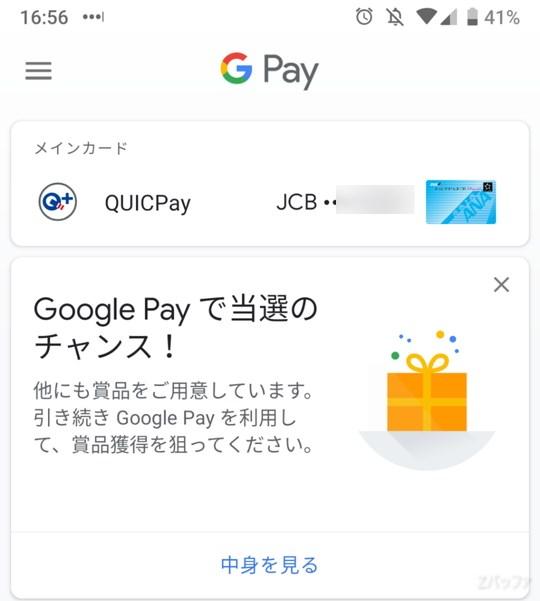 Google Payの決済にQUICPayを利用する