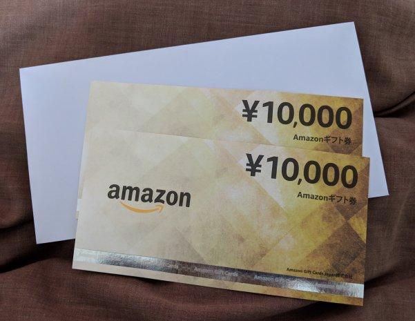 ふるさと納税の返礼品として届いたAmazonギフト券