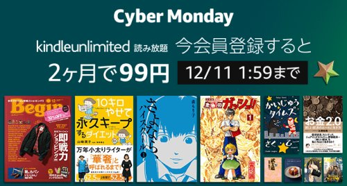Kindle Unlimited 2ヶ月間99円キャンペーン