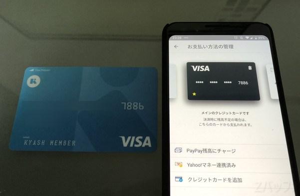 PayPayの支払い手段としてKyashのリアルカードを登録できる