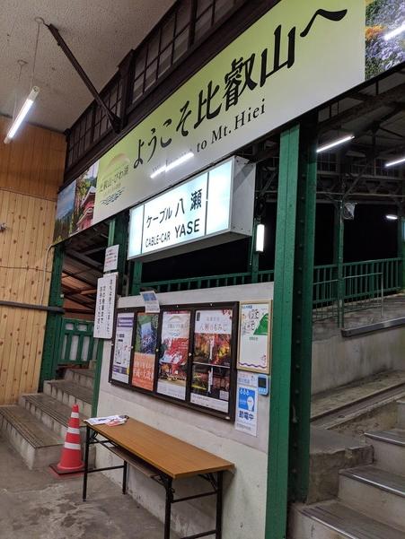 叡山ケーブルの八瀬駅