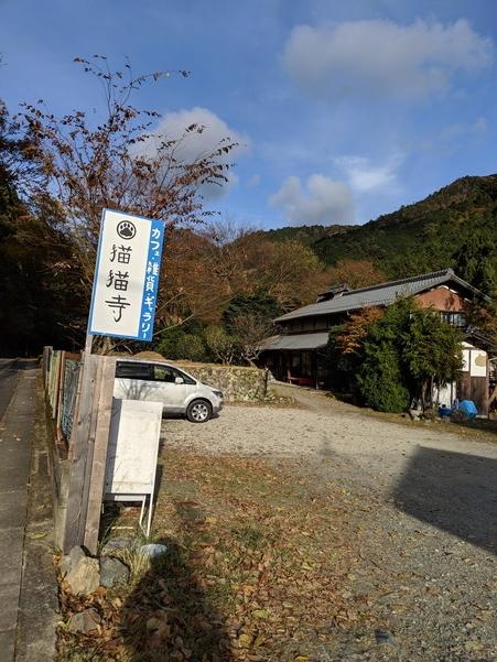 猫猫寺(にゃんにゃんじ)の入り口
