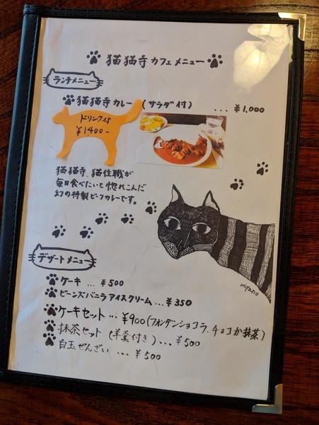 猫猫寺(にゃんにゃんじ)のカフェメニュー