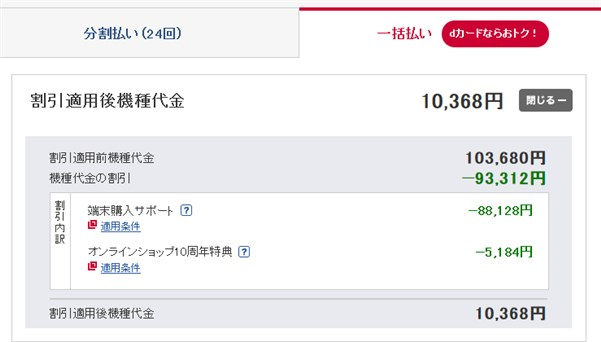 ドコモ版のP20 Proは実質1万円という異常な安さが魅力