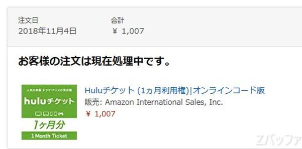 Amazonでhuluチケットを購入