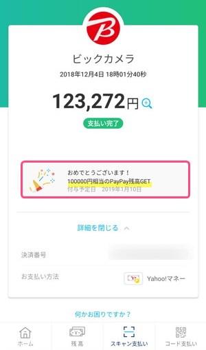 PayPayの全額キャッシュバックで上限の10万円相当キャッシュバックに当選!