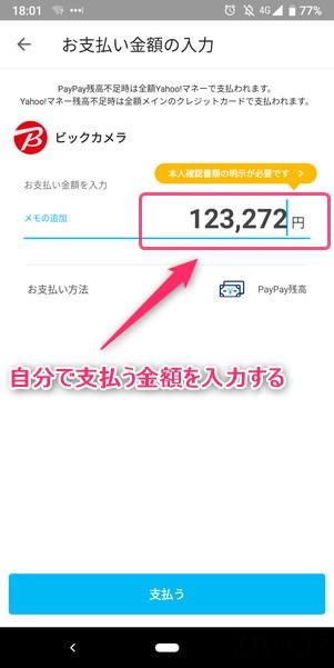 ビックカメラでPayPay(ペイペイ)を使って支払う時は自分で金額を入力する