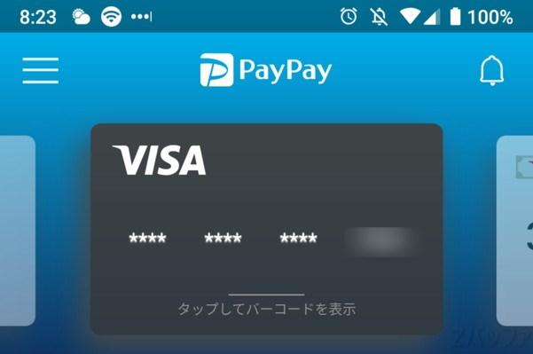 PayPayに登録しているクレジットカードで支払う場合