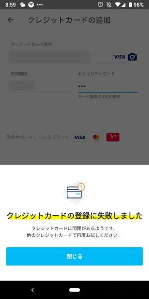 PayPayへのクレジットカード登録が失敗