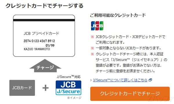 ANA JCBプリペイドカードへのクレジットカードを使ったチャージ